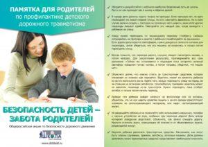 Безоп детей-забота родителей