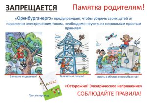 Памятка Родителям по электробезопасности