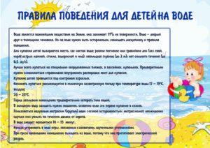 Правила поведения для детей на воде.pg